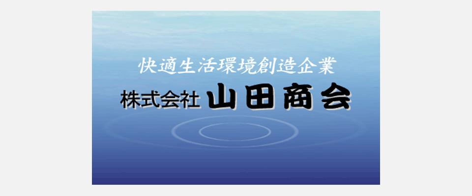 新潟県上越市の衛生設備工事は株式会社山田商会