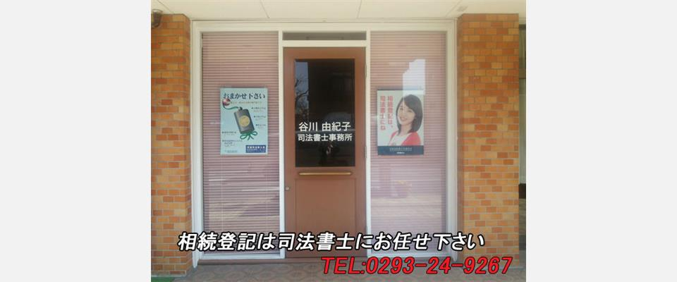 相続の事等、お気軽に谷川由紀子司法書士事務所にご相