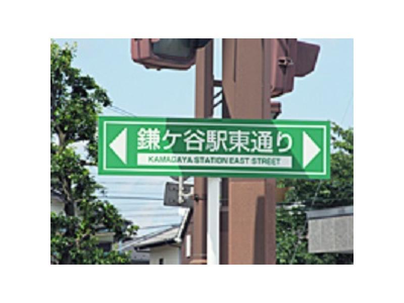 鎌ケ谷駅から東通り