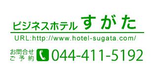ビジネスホテルすがたロゴ