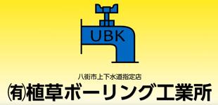 有限会社植草ボーリング工業所ロゴ