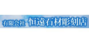 有限会社恒遠石材彫刻店ロゴ