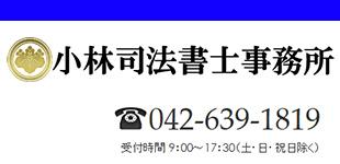 小林司法書士事務所ロゴ