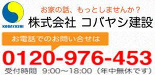 株式会社コバヤシ建設ロゴ