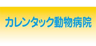 カレンタック動物病院ロゴ