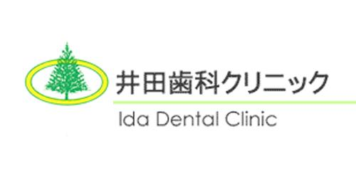 井田歯科クリニックロゴ