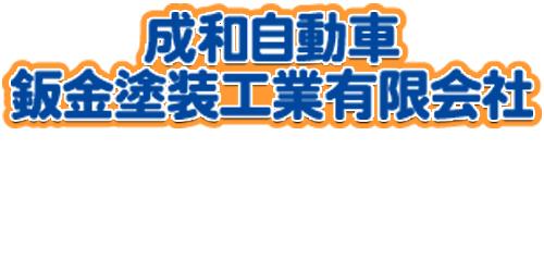 成和自動車鈑金塗装工業有限会社ロゴ