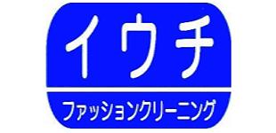 イウチクリーニング/本店ロゴ