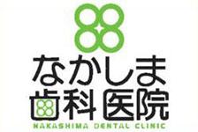 なかしま歯科医院ロゴ