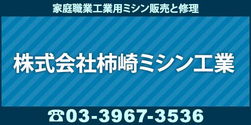 株式会社柿﨑ミシン工業ロゴ