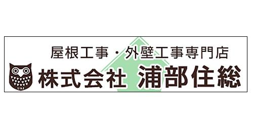 株式会社浦部住総ロゴ