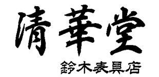 清華堂・鈴木表具店ロゴ