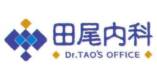 田尾内科ロゴ