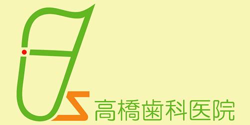 高橋歯科医院ロゴ