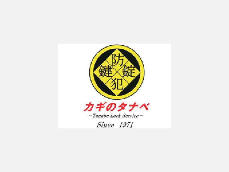 昭和46年創業のカギのエキスパート