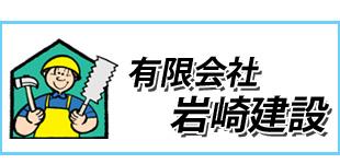 有限会社岩﨑建設ロゴ