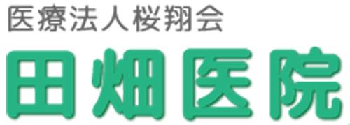 田畑医院ロゴ