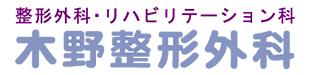 木野整形外科ロゴ