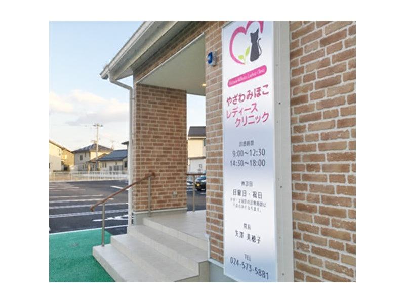 福島市 妊婦健診 女医 やざわみほこレディースクリニック
