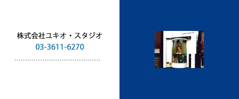 株式会社ユキオ・スタジオ
