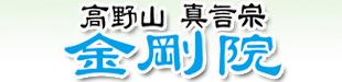 金剛院ロゴ