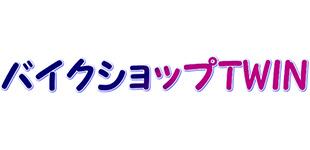 バイク・ショップ、ツイン(TWIN)ロゴ