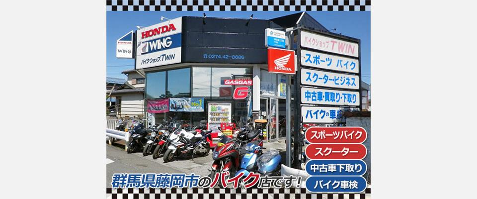 群馬県藤岡市のバイク店 バイク・ショップ、ツイン(