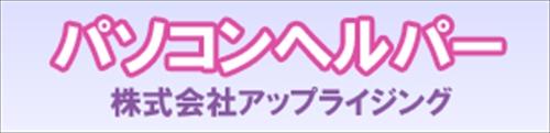 パソコンヘルパーロゴ