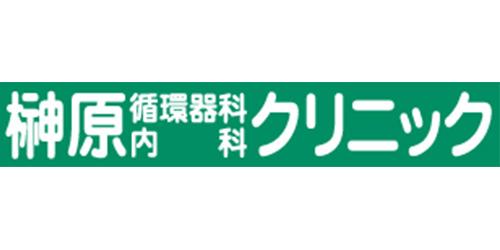 榊原循環器科内科クリニックロゴ