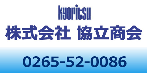 株式会社協立商会長野支店飯田営業所ロゴ