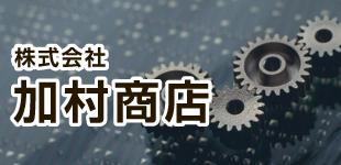 株式会社加村商店ロゴ