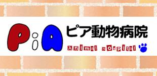 ピア動物病院ロゴ