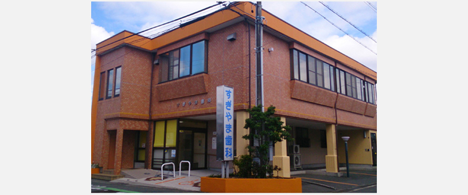 浜松市中区蜆塚の歯医者、すぎやま歯科医院です