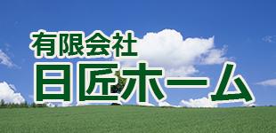 有限会社日匠ホームロゴ