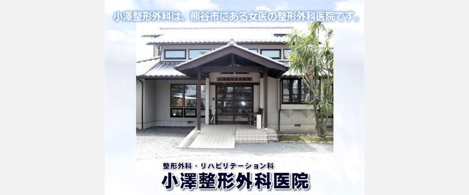 熊谷市 熊谷駅 整形外科 リハビリテーション科 女