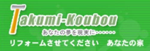 株式会社匠工房ロゴ