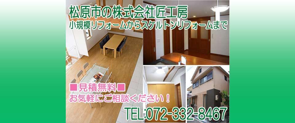 大阪、松原市のリフォームは株式会社匠工房へ
