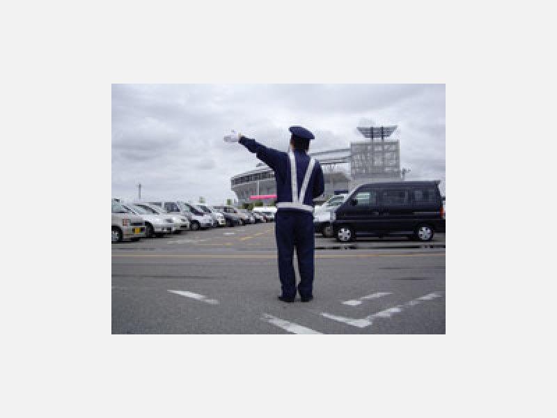 駐車場警備、大規模なイベントにも対応。