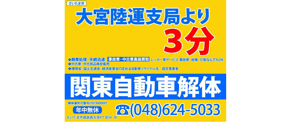 事故車と中古車の買取・廃車処分【関東自動車解体】