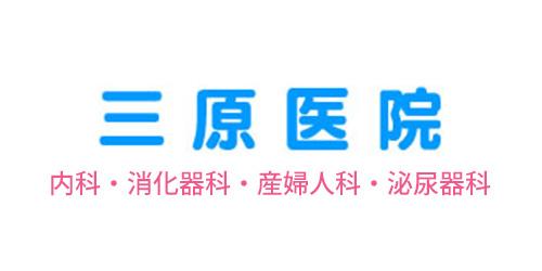 三原医院ロゴ