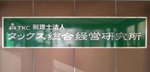 タックス総合経営研究所(税理士法人)ロゴ