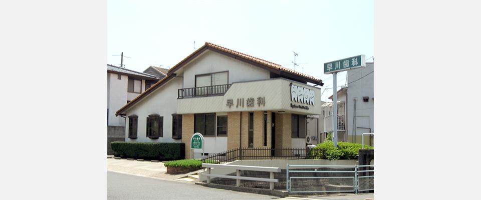 福山市引野町の早川歯科医院は知覚過敏の処置もします