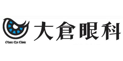 大倉眼科ロゴ