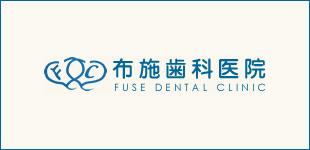 布施歯科医院ロゴ