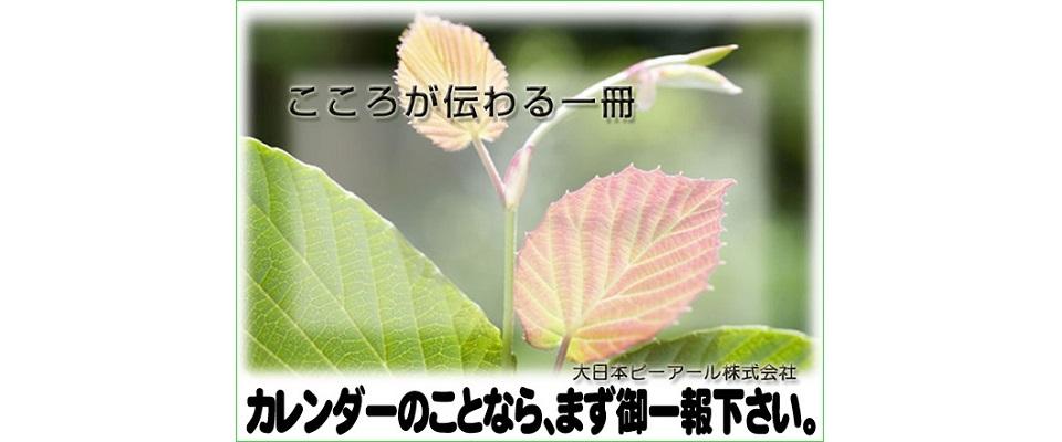 中央区 八丁堀駅 カレンダー 大日本ピーアール