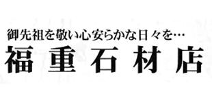 福重石材店/勝目営業所ロゴ