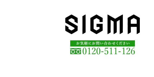株式会社シグマロゴ