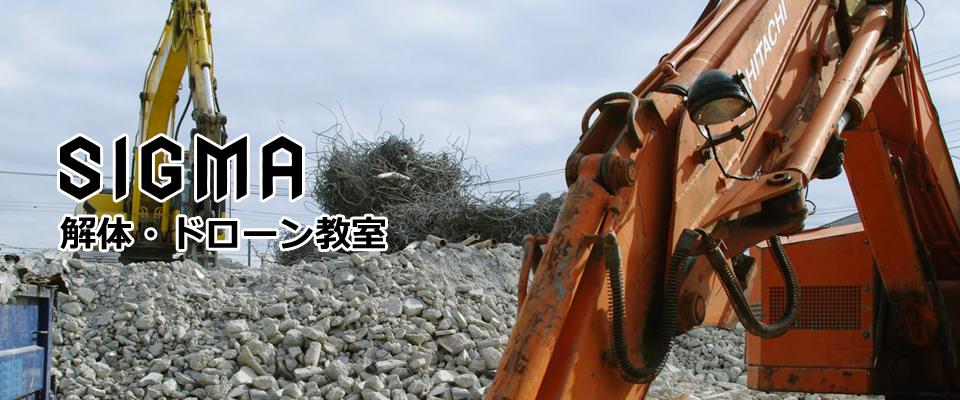 東京の解体工事・ドローン教室 株式会社シグマ
