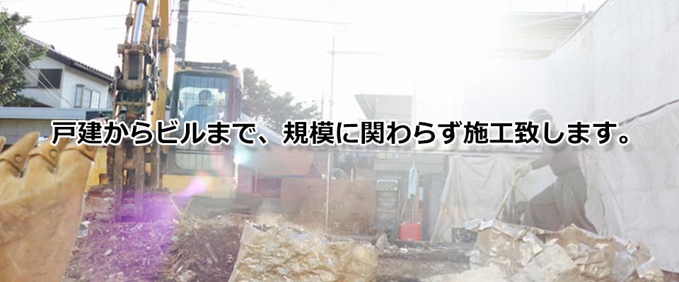 解体工事/中野区 株式会社シグマ