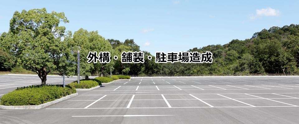 外構・舗装・駐車場造成/中野区 株式会社シグマ